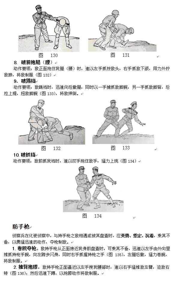 捕俘技术_图1-21