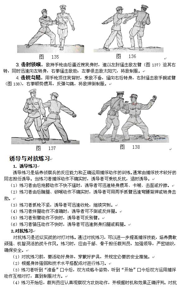 捕俘技术_图1-22