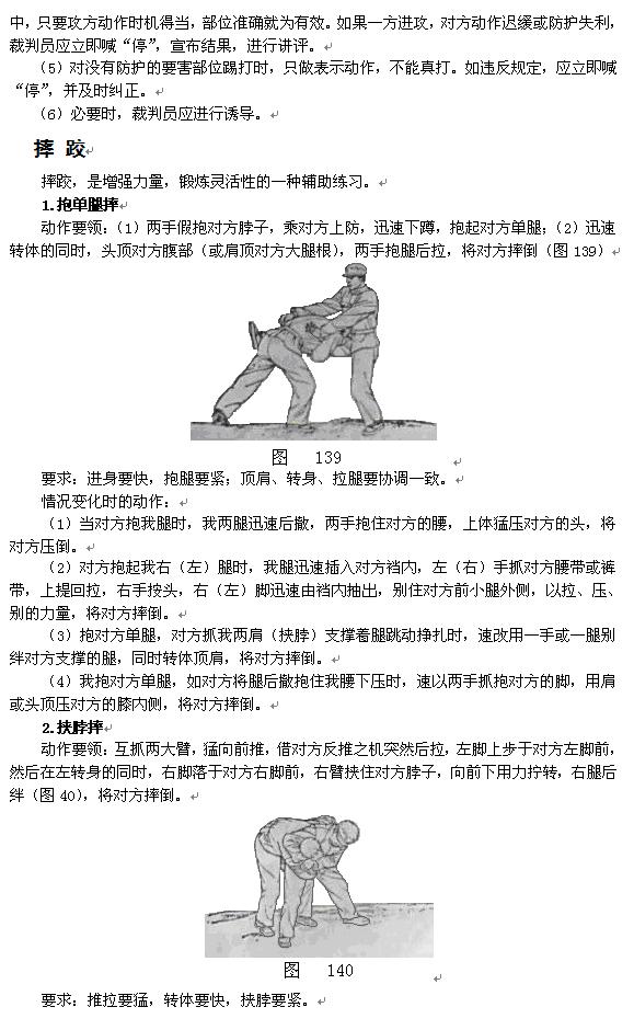捕俘技术_图1-23