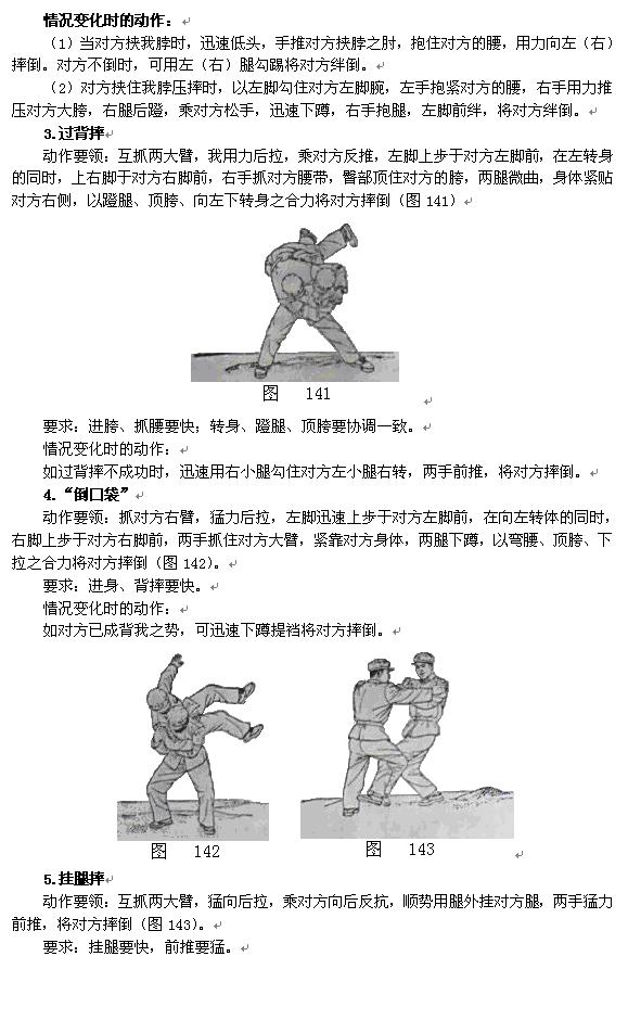 捕俘技术_图1-24