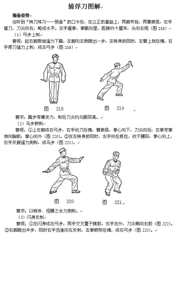 捕俘技术_图1-25