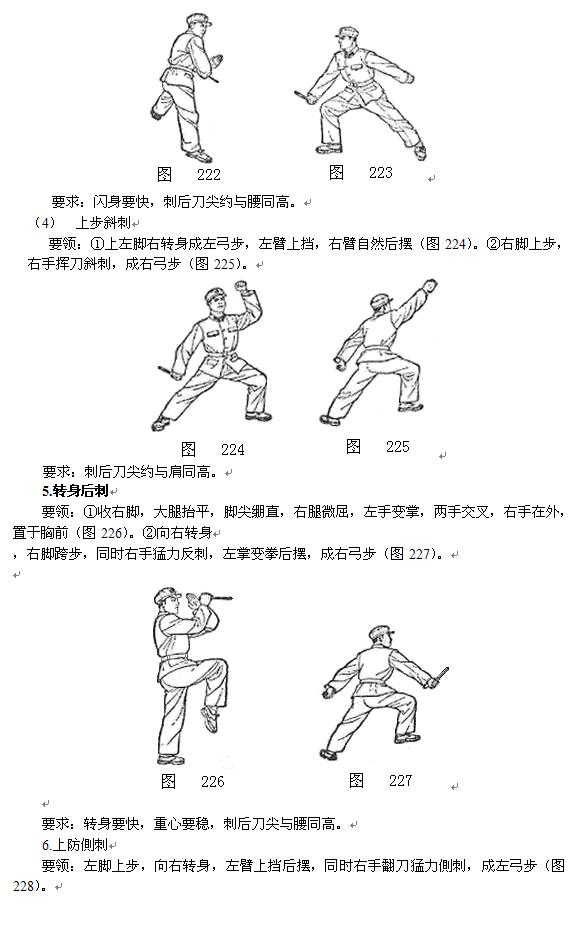 捕俘技术_图1-26