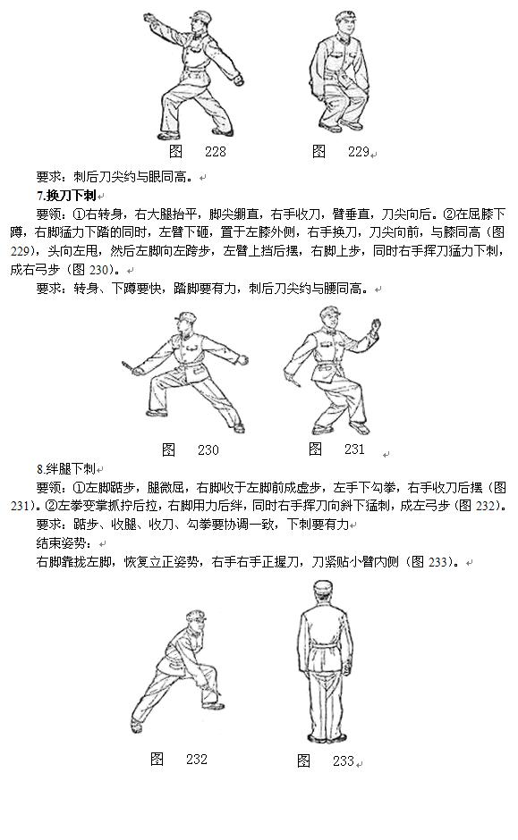 捕俘技术_图1-27