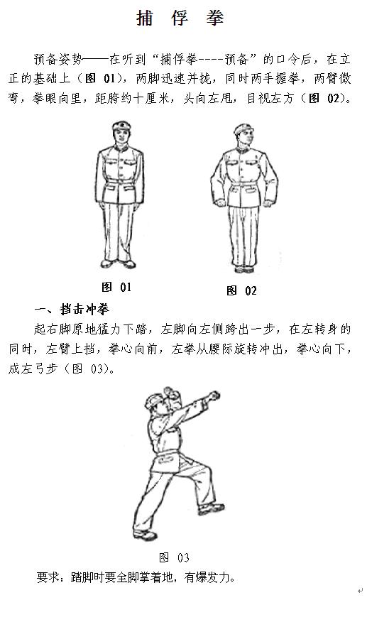 捕俘技术_图1-28