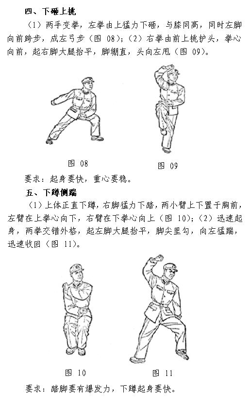 捕俘技术_图1-30
