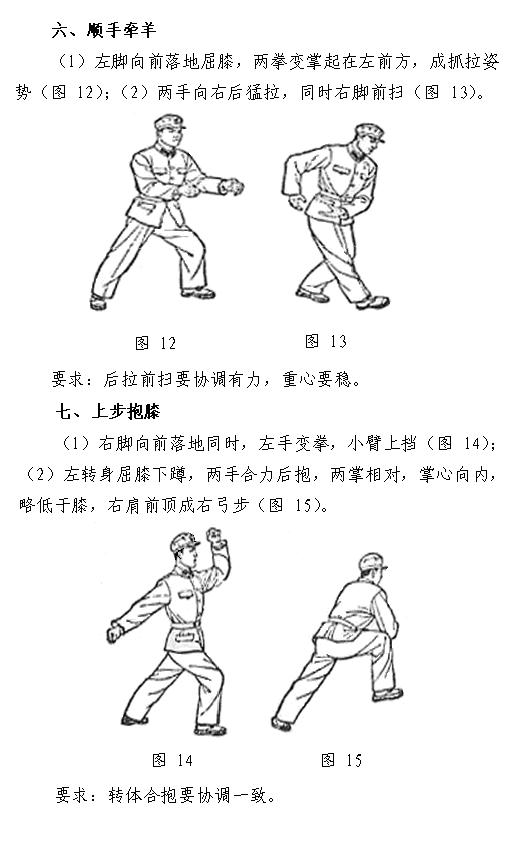 捕俘技术_图1-31