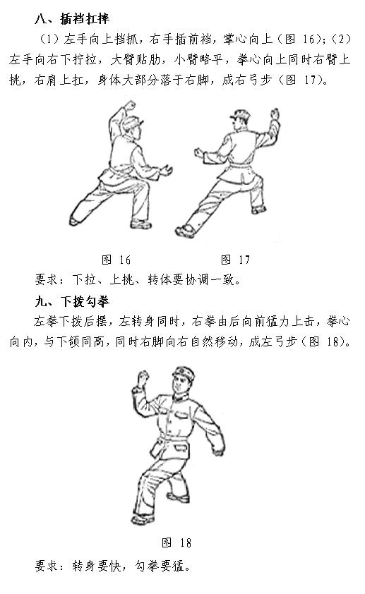 捕俘技术_图1-32