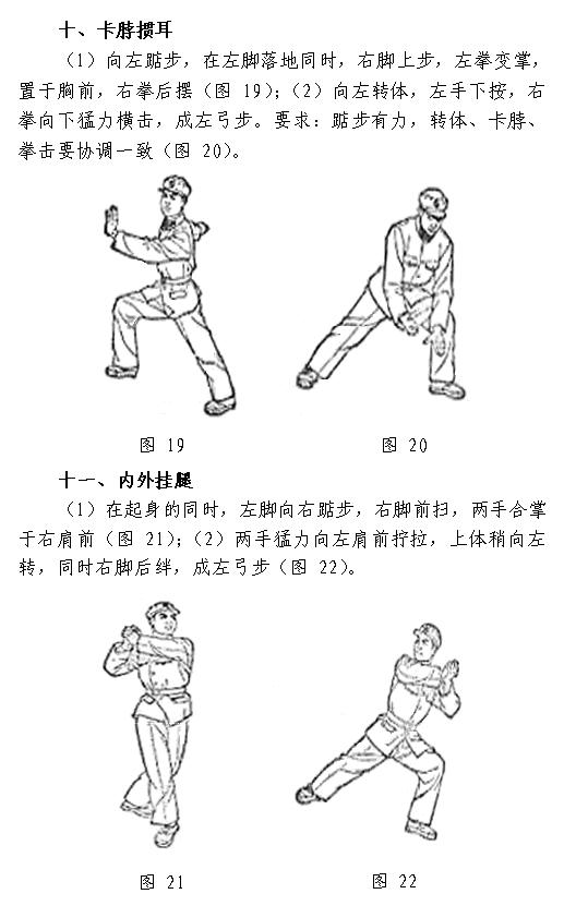 捕俘技术_图1-33