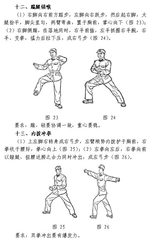 捕俘技术_图1-34