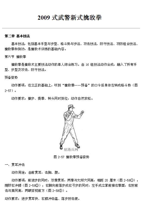 捕俘技术_图1-37