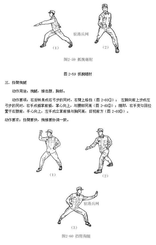 捕俘技术_图1-39