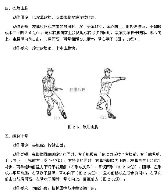 捕俘技术_图1-40