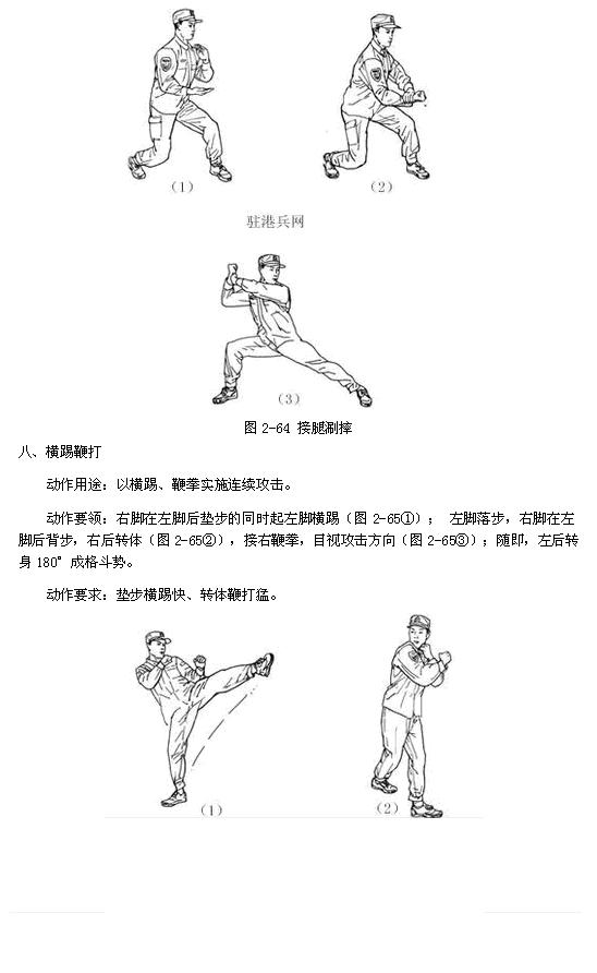捕俘技术_图1-43