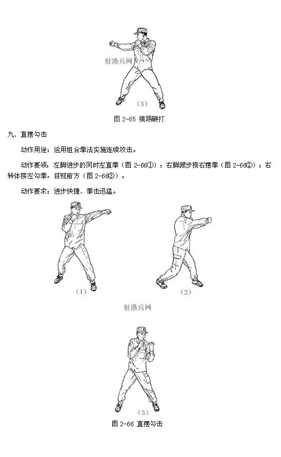 捕俘技术_图1-44