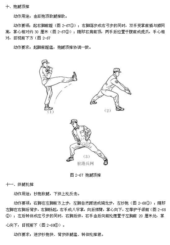 捕俘技术_图1-45