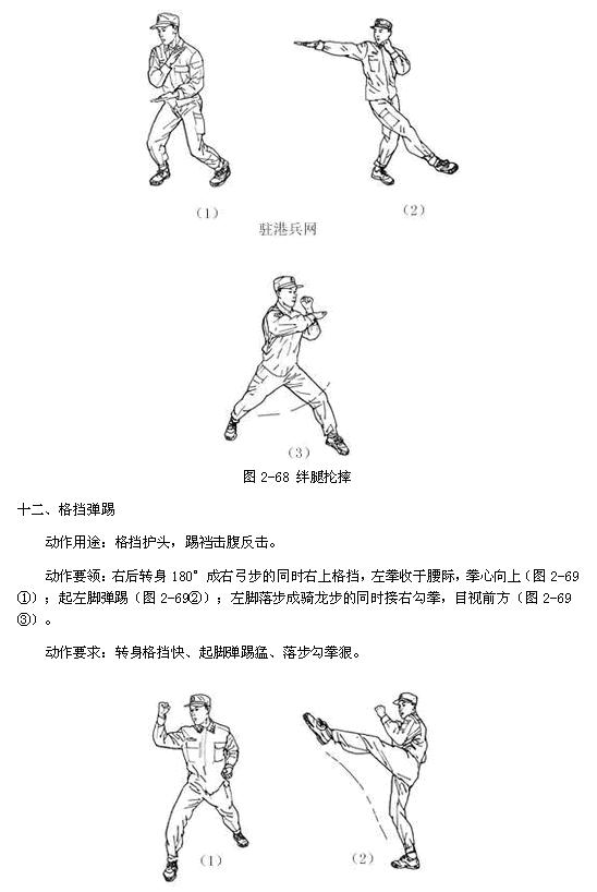 捕俘技术_图1-46