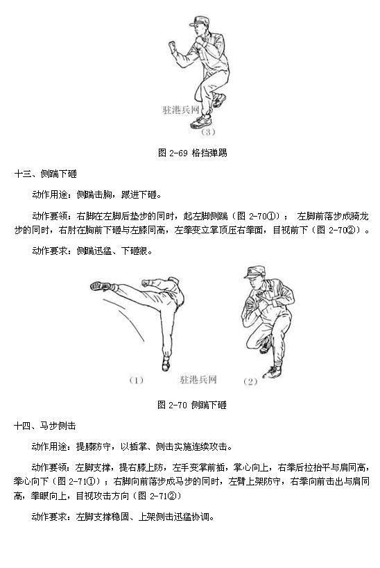 捕俘技术_图1-47
