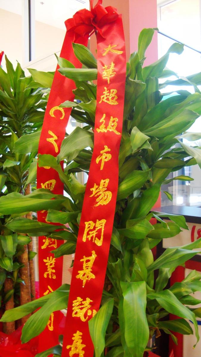【晓鸣图文】贺赌城东区新99大华超市开张!_图1-2
