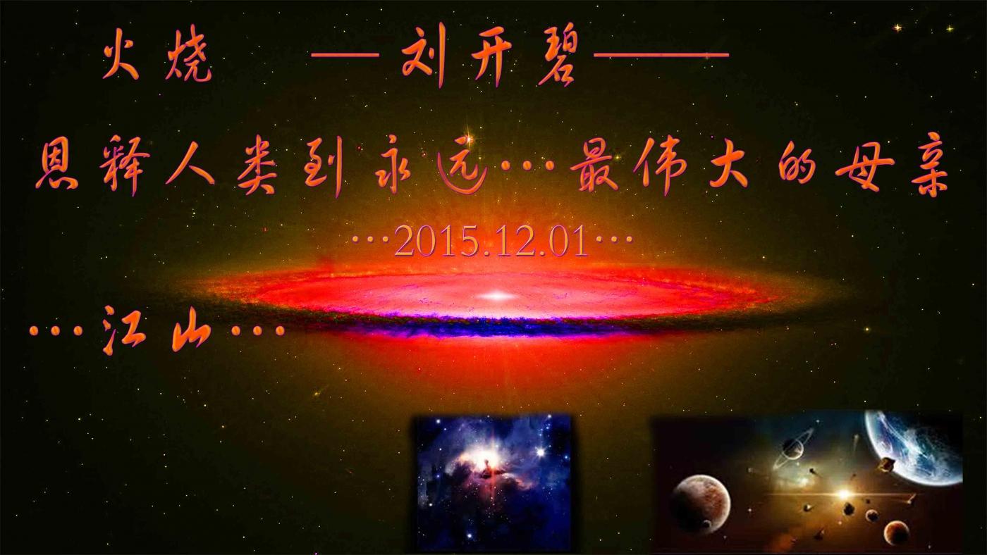 火烧——刘开碧——恩释人类到永远,最伟大的母亲_图1-1