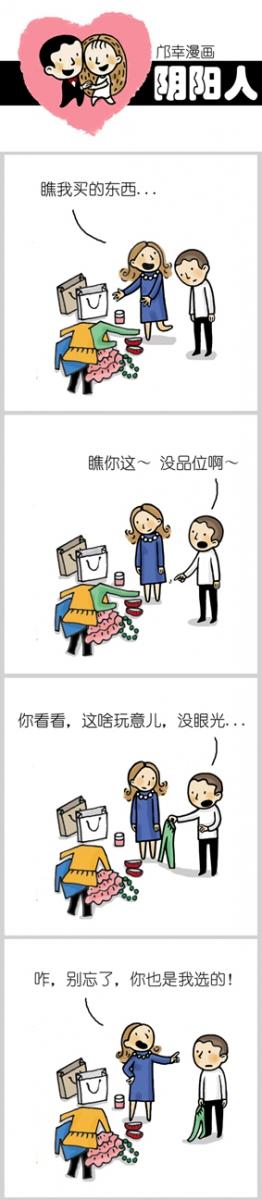【邝幸漫画】《阴阳人》之品位_图1-1
