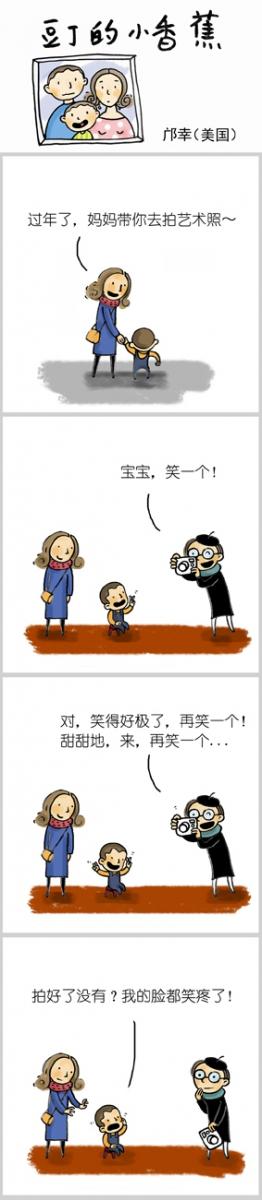 【邝幸漫画】《小香蕉》再笑一个_图1-1