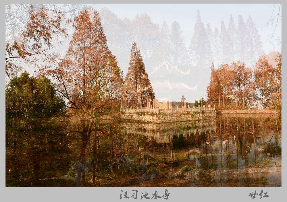 汉代私家园林---习家池