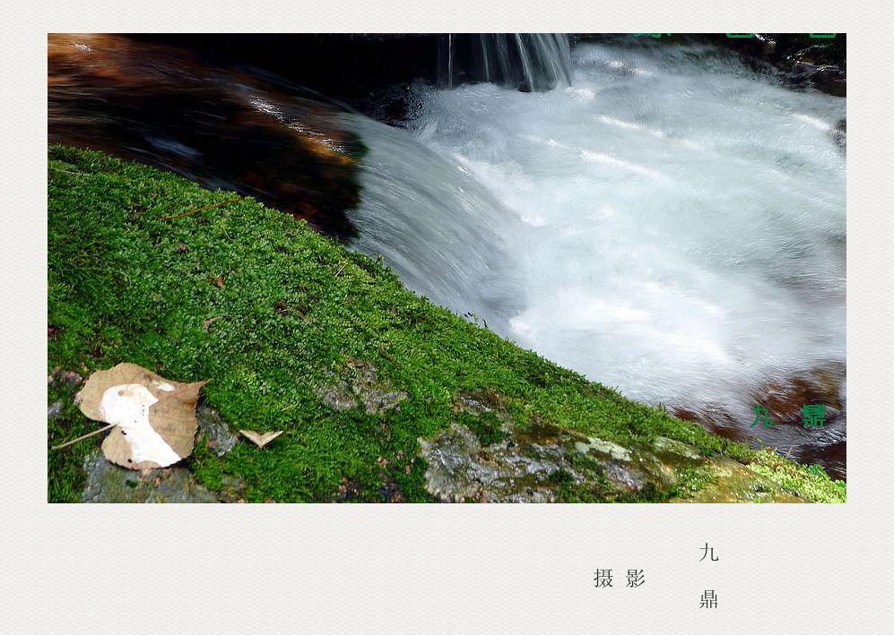 摄影  小 溪_图1-4