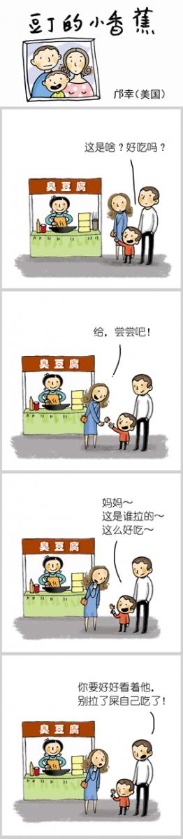 【邝幸漫画】《小香蕉》谁拉的?_图1-1