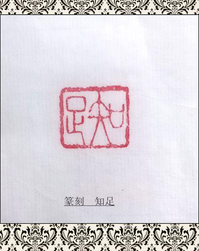 篆刻三枚_图1-1