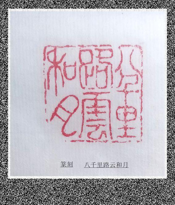 篆刻三枚_图1-3