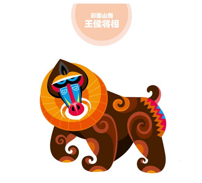 美美的美猴王_图1-6