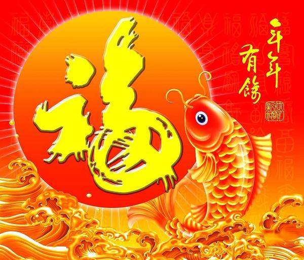 """年年有""""鱼"""",年年""""余""""_图1-1"""