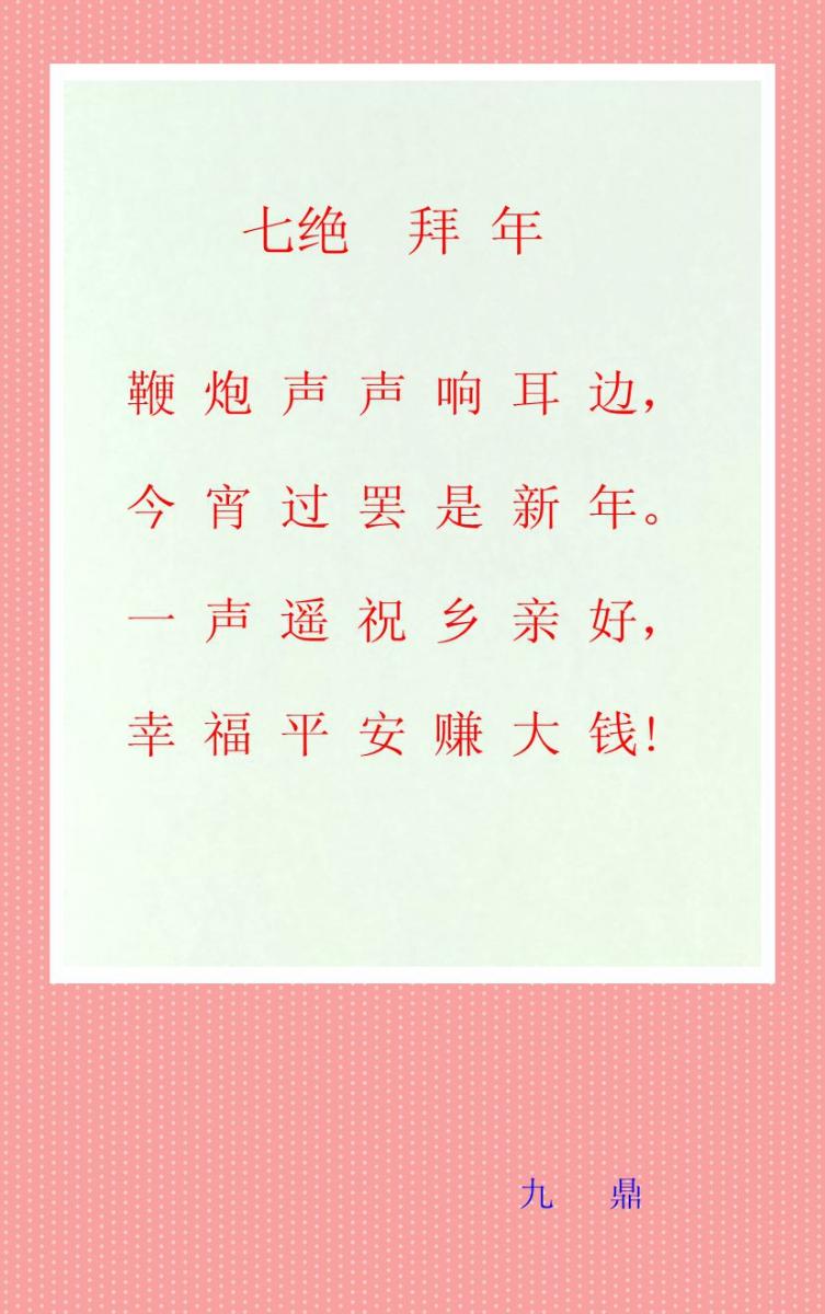 七绝  拜 年_图1-1