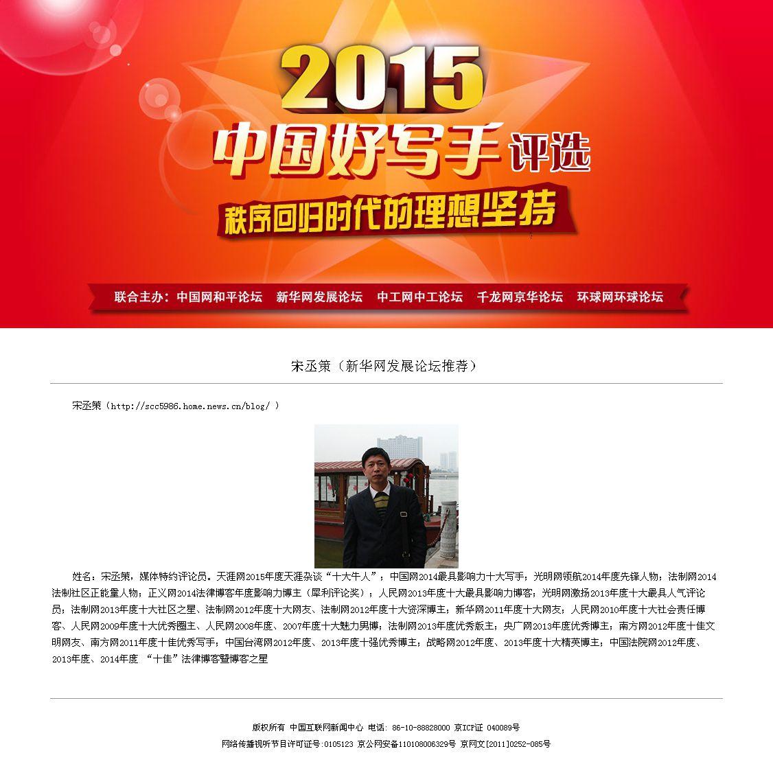 """珍藏你的背影——2015年""""中国好写手""""评选进行时_图1-1"""