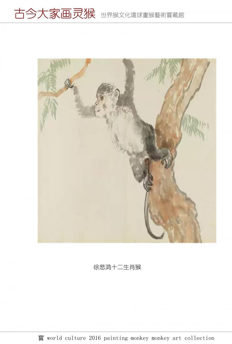 古今名家画灵猴_图1-9