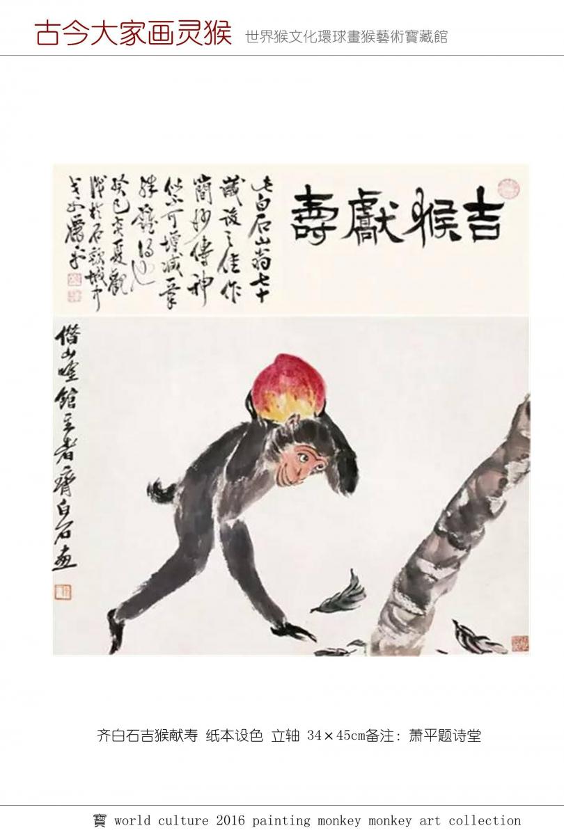 古今名家画灵猴_图1-13
