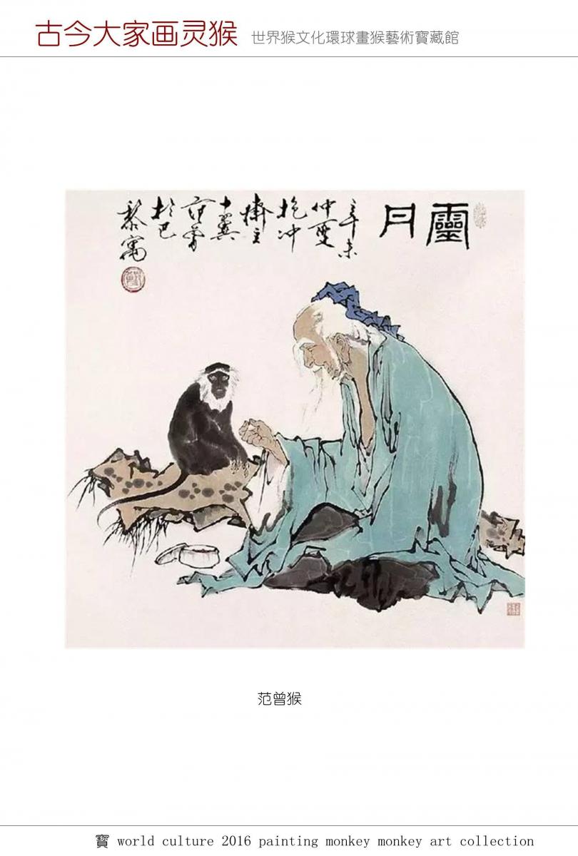 古今名家画灵猴_图1-8