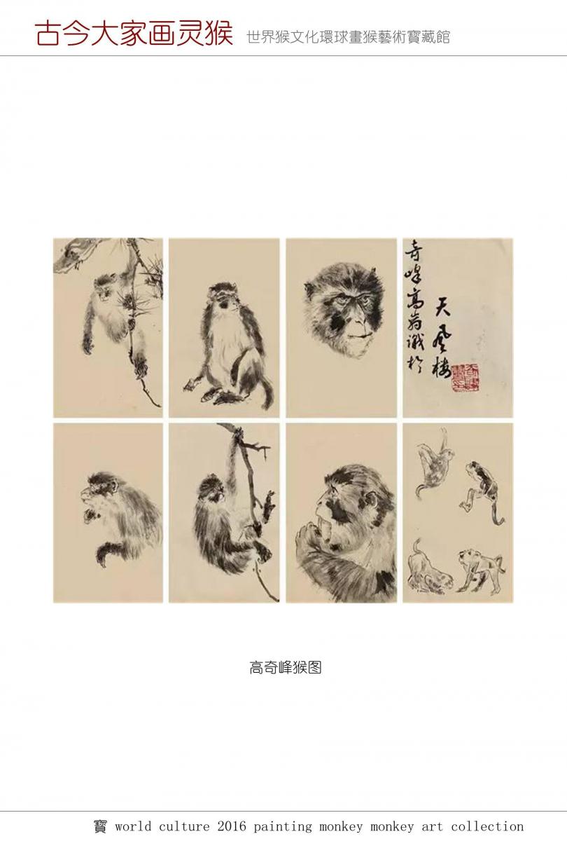 古今名家画灵猴_图1-7