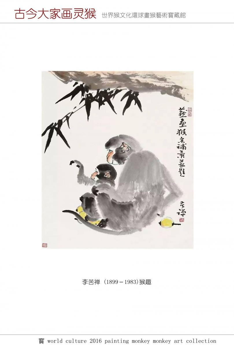 古今名家画灵猴_图1-6