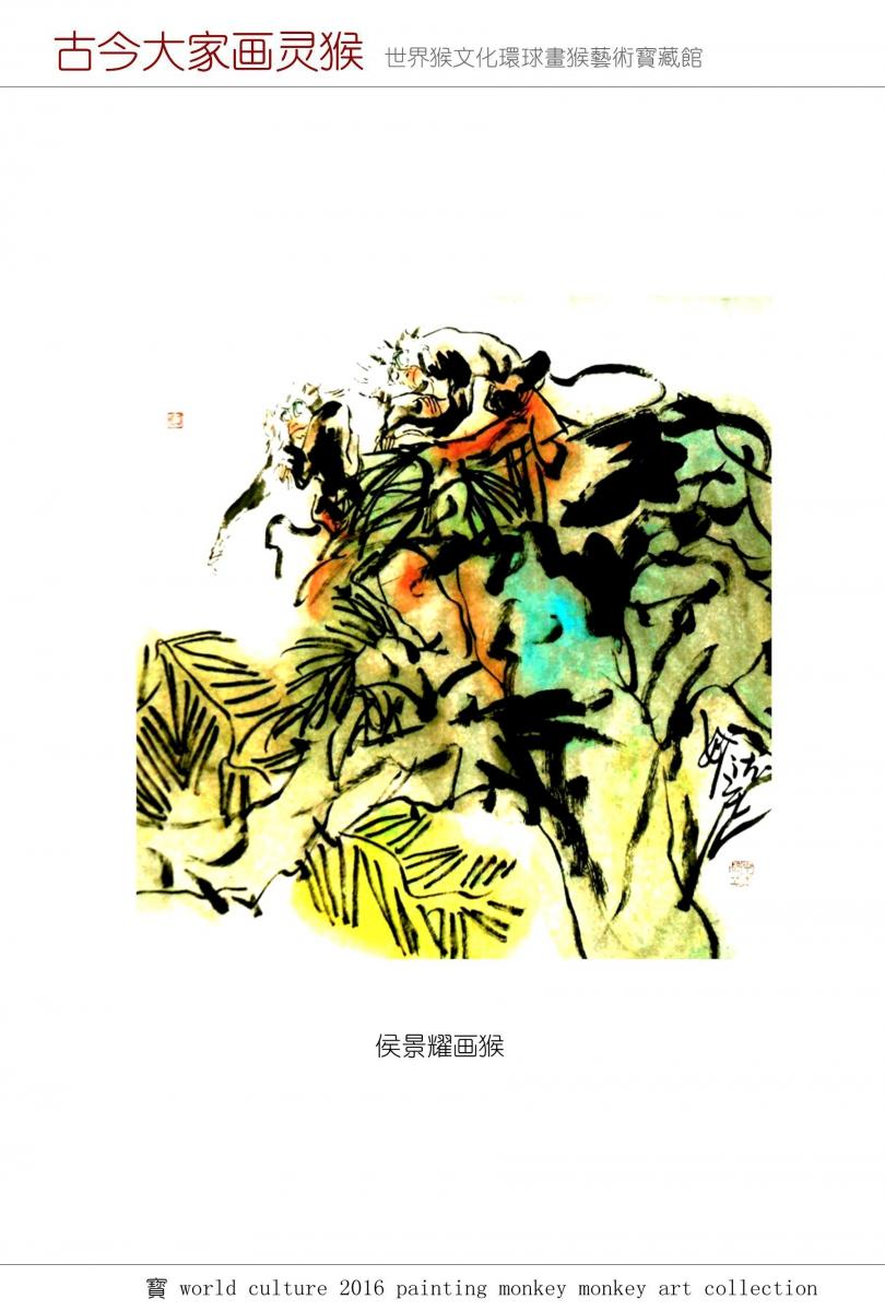 古今名家画灵猴_图1-14