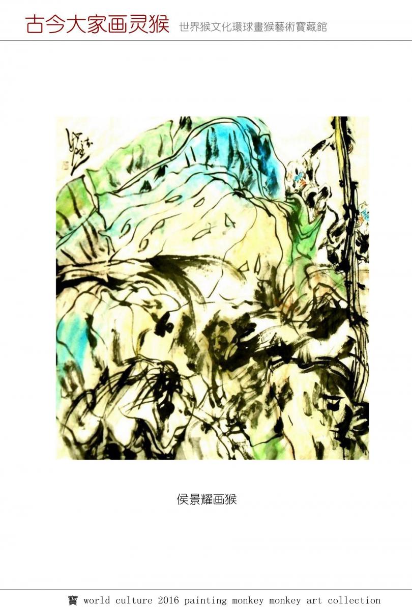 古今名家画灵猴_图1-3