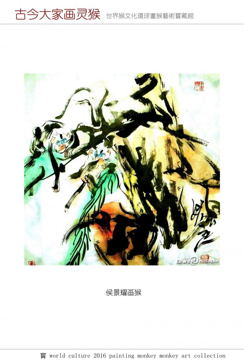 古今名家画灵猴_图1-15