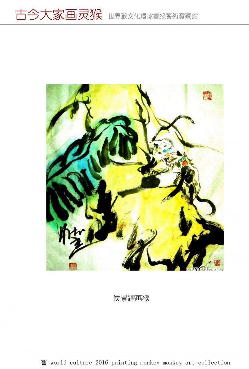 古今名家画灵猴_图1-16