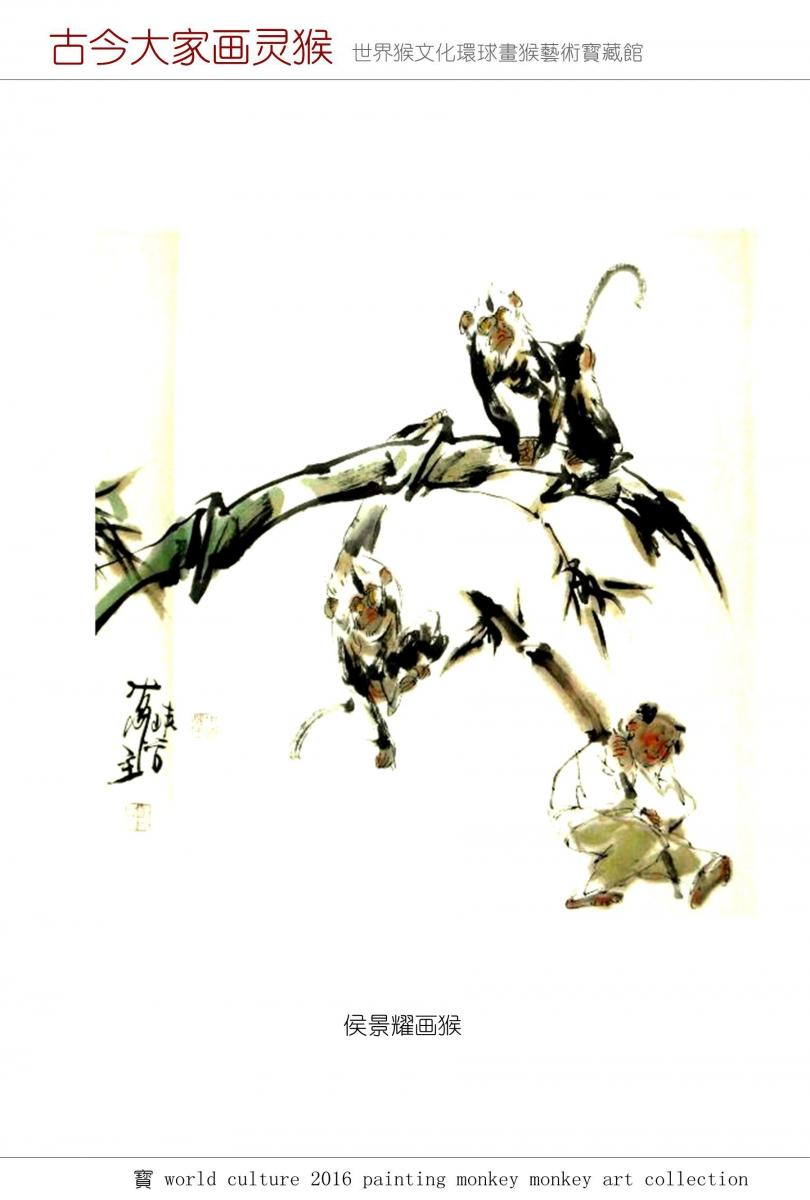 古今名家画灵猴_图1-2