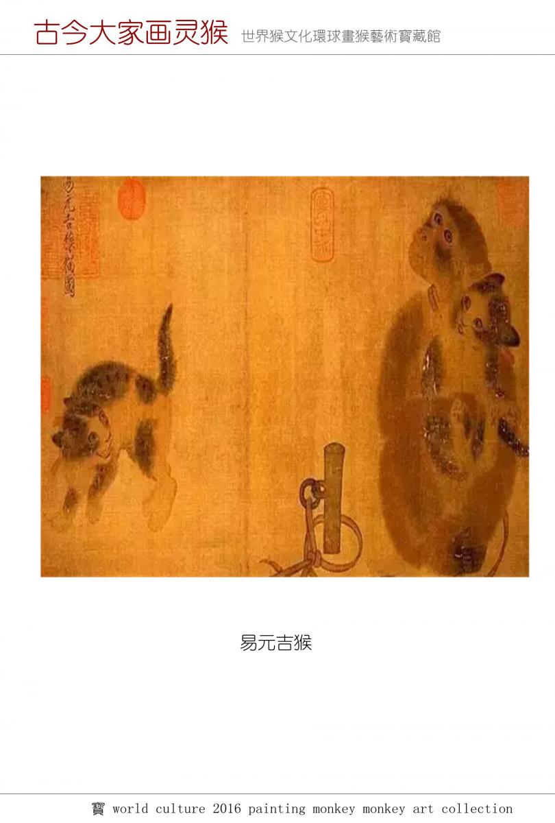 古今名家画灵猴_图1-10