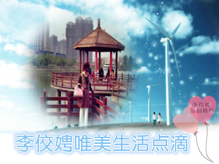 (李佼娉)原创:追忆刻痕流年_图1-4