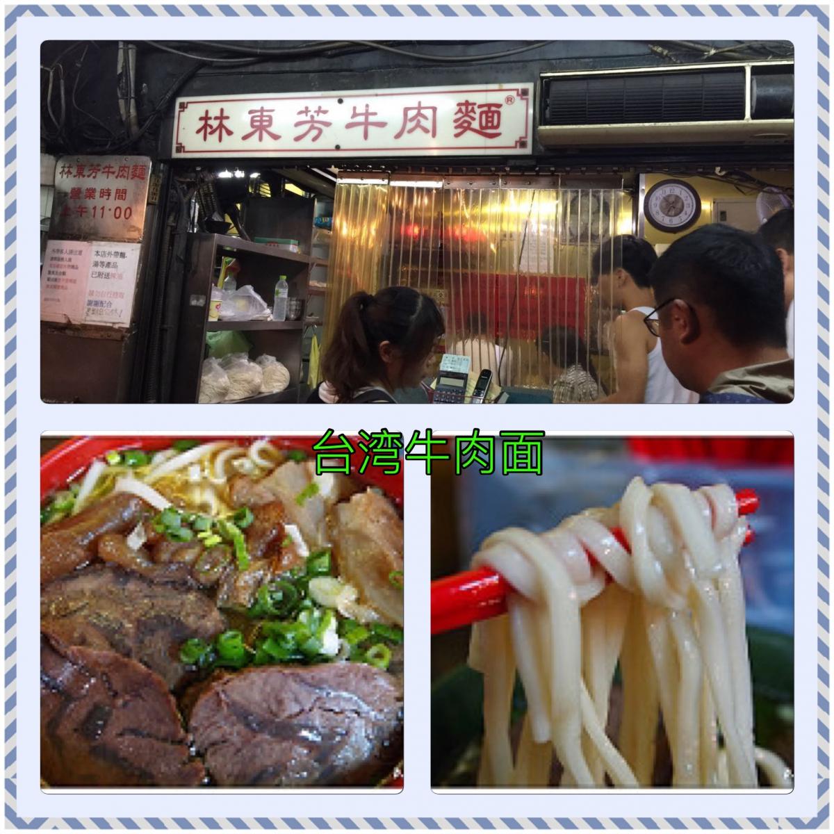 《心芽》台湾牛肉面_图3-1