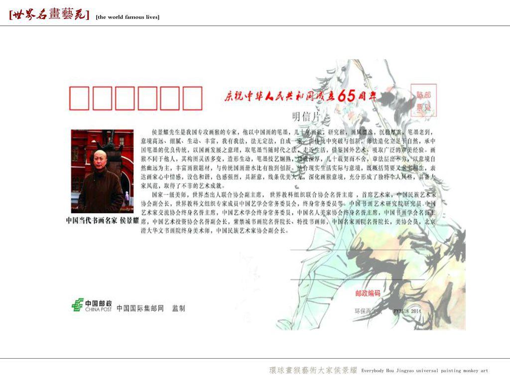 侯景耀国画艺术_图1-3