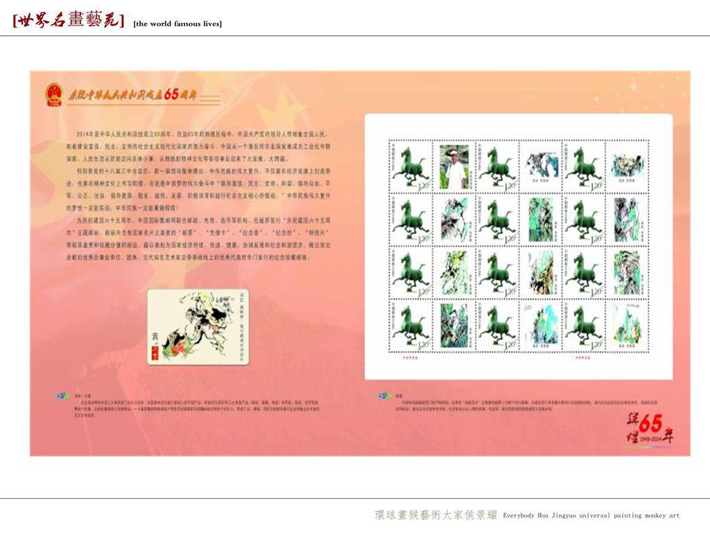 侯景耀国画艺术_图1-21