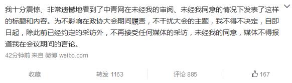 葛剑雄:对中青网的采访报道表示十分震惊和非常遗憾_图1-3